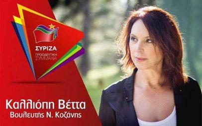 Καλλιόπη Βέττα: Συζητούσαμε στο περιφερειακό συμβούλιο για ένα σχέδιο το οποίο ήδη έχει οριστικοποιηθεί