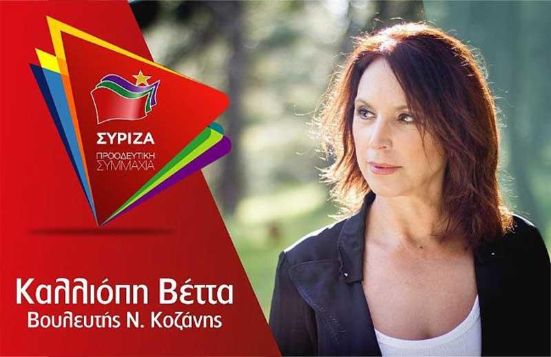 Καλλιόπη Βέττα: Δήλωση για την ανακοίνωση των βάσεων εισαγωγής στην Τριτοβάθμια εκπαίδευση»