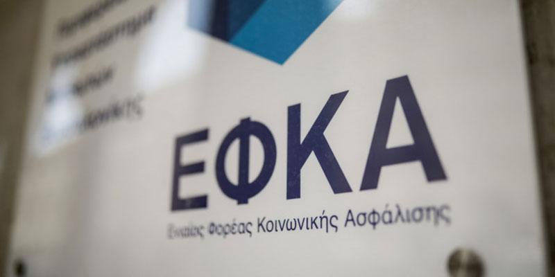 e-ΕΦΚΑ: Υποβολή αιτήσεων για τον α' κύκλο εκπαίδευσης πιστοποίησης δικηγόρων και λογιστών