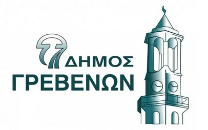 Eυχαριστήριο του Δημάρχου Γρεβενών στον συνδημότη μας Δημήτρη Νατσιόπουλο για την προσφορά ενός ολοκαίνουργιου απινιδωτή