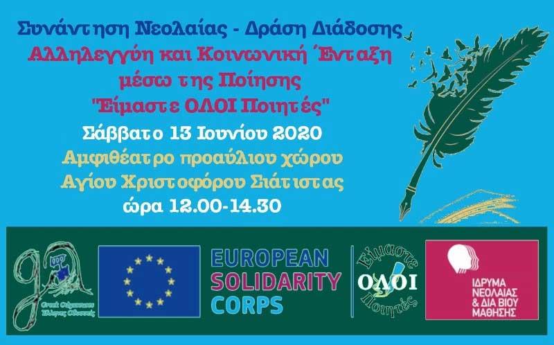 Δυο νέες δράσεις από τους Έλληνες Οδυσσείς στη Σιάτιστα