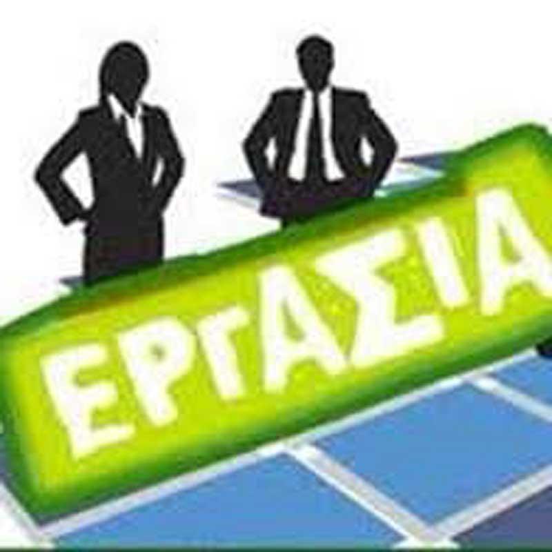 Από τα κέντρα ξένων γλωσσών ΚΟΣΜΟΣ ζητούνται καθηγητές Αγγλικής, Ισπανικής και Γερμανικής γλώσσας