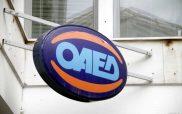 ΟΑΕΔ: Μέχρι και την 1η Φεβρουαρίου οι αιτήσεις για το πρόγραμμα απασχόλησης ανέργων 18-29 ετών