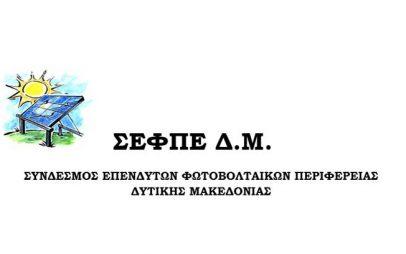 Σύνδεσμος Φωτοβολταϊκών Δυτικής Μακεδονίας: Δημιουργία υποσταθμών ώστε να ενταχθούν σε αυτούς οι φωτοβολταϊκοί σταθμοί για τους οποίους ο ΔΕΔΔΗΕ δήλωσε αδυναμία σύνδεσης στο δίκτυό του