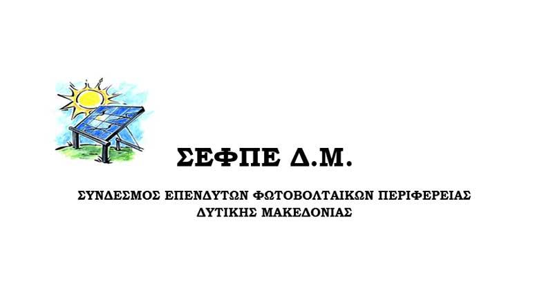 ΣΕΦΠΕ Δυτικής Μακεδονίας: Ο ξαφνικός θάνατος του μικροεπενδυτή