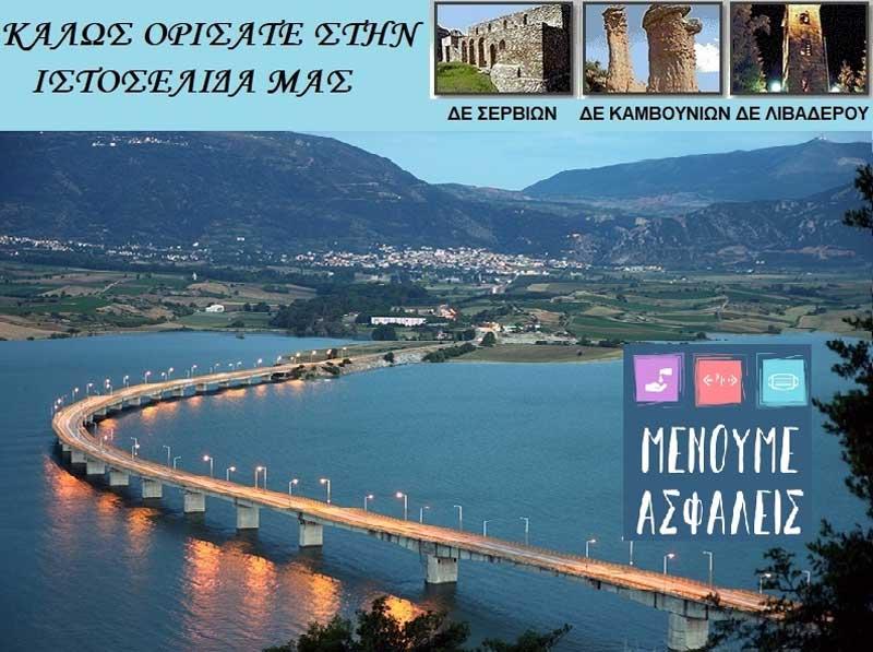 Έργα και δράσεις της νέας Δημοτικής Αρχής του Δήμου Σερβίων (video)