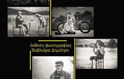 Παράταση της Έκθεσης Φωτογραφίας του Βαβλιάρα Δημήτρη έως τις 31 Δεκεμβρίου 2020