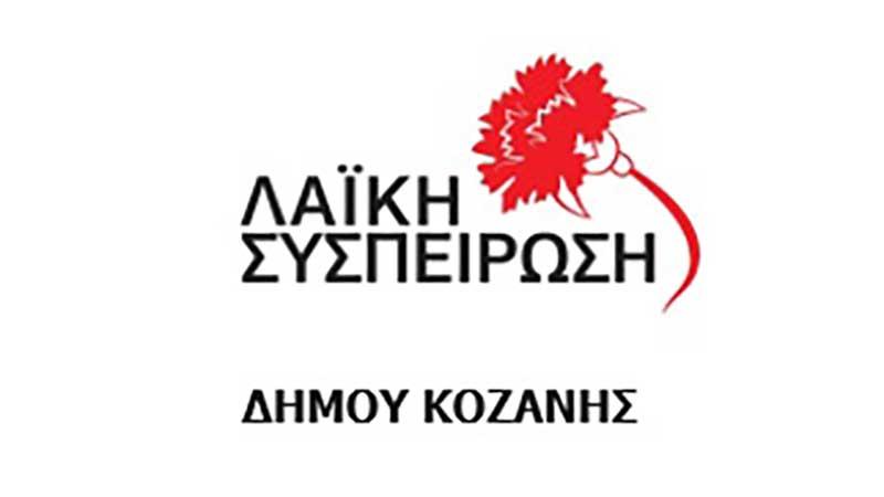 Αίτημα Λαϊκής Συσπείρωσης Δήμου Κοζάνης για συζήτηση στο Δ.Σ του σχεδίου νόμου για τις εκλογές στην Τοπική Διοίκηση