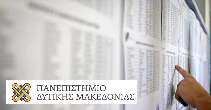 Δείτε τις βάσεις εισαγωγής 2020 στα 21 τμήματα του Πανεπιστημίου Δυτικής Μακεδονίας