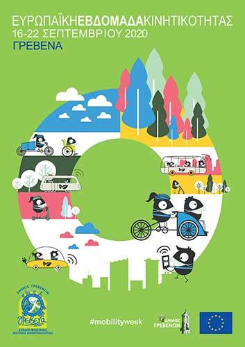 """Ο Δήμος Γρεβενών συμμετέχει στην «Ευρωπαϊκή Εβδομάδα Κινητικότητας 2020» με δράσεις και παρεμβάσεις που θα """"δοκιμάσουν"""" το ΣΒΑΚ στην πράξη"""