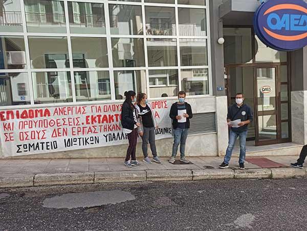 Κινητοποίηση του Σωματείου Ιδιωτικών Υπαλλήλων Νομού Κοζάνης στα πλαίσια της πανελλαδικής μέρας δράσης για τους εργαζόμενους στον Επισιτισμό-Τουρισμό