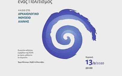 Το σεξτέτο εγχόρδων της Κρατικής Ορχήστρας Θεσσαλονίκης στο Αρχαιολογικό Μουσείο της Αιανής