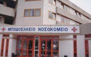 Η βλάβη στην τηλεφωνική γραμμή των Τ.Ε.Ι. του Γενικού Νοσοκομείου Πτολεμαΐδας «Μποδοσάκειο» έχει αποκατασταθεί