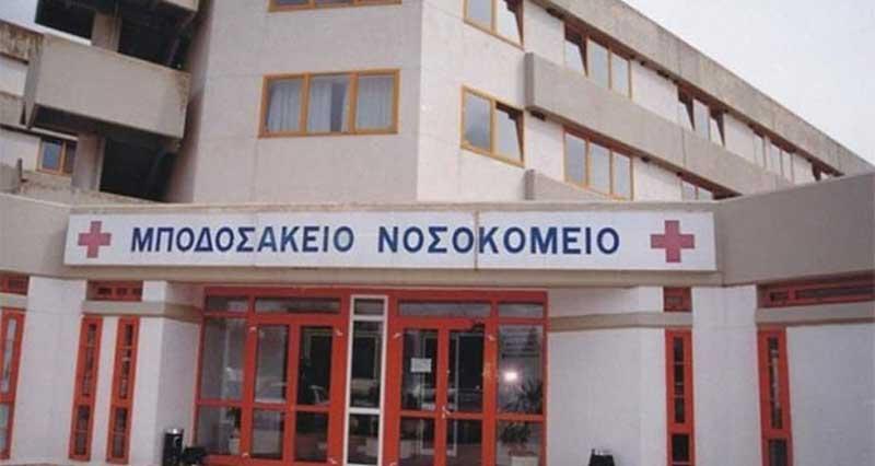 Ιατροί Μποδοσάκειου: Δεν υπήρξε ποτέ απρεπής συμπεριφορά, απειλή ή τιμωρία εργαζομένου