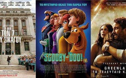 «Scooby Doo», «Η δίκη των 7 του Σικάγο» και «Greenland: Το τελευταίο καταφύγιο» από Πέμπτη 1/10/2020 έως και Τετάρτη 7/10/2020 στο κιν/θέατρο Ολύμπιον