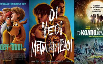 Scooby Doo, X- MEN οι νέοι μεταλλαγμένοι και Το κόλπο του Aιώνα από Πέμπτη 24/9/2020 έως και Τετάρτη 30/9/2020 στο κιν/θέατρο Ολύμπιον