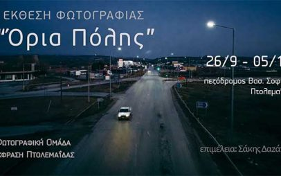 Έκθεση Φωτογραφίας «Όρια Πόλης» στην Πτολεμαΐδα
