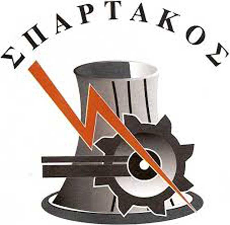 """Κάλεσμα του """"Σπάρτακου"""" στο συλλαλητήριο στην Πτολεμαΐδα την Κυριακή 17/10 & ώρα 5 το απόγευμα"""