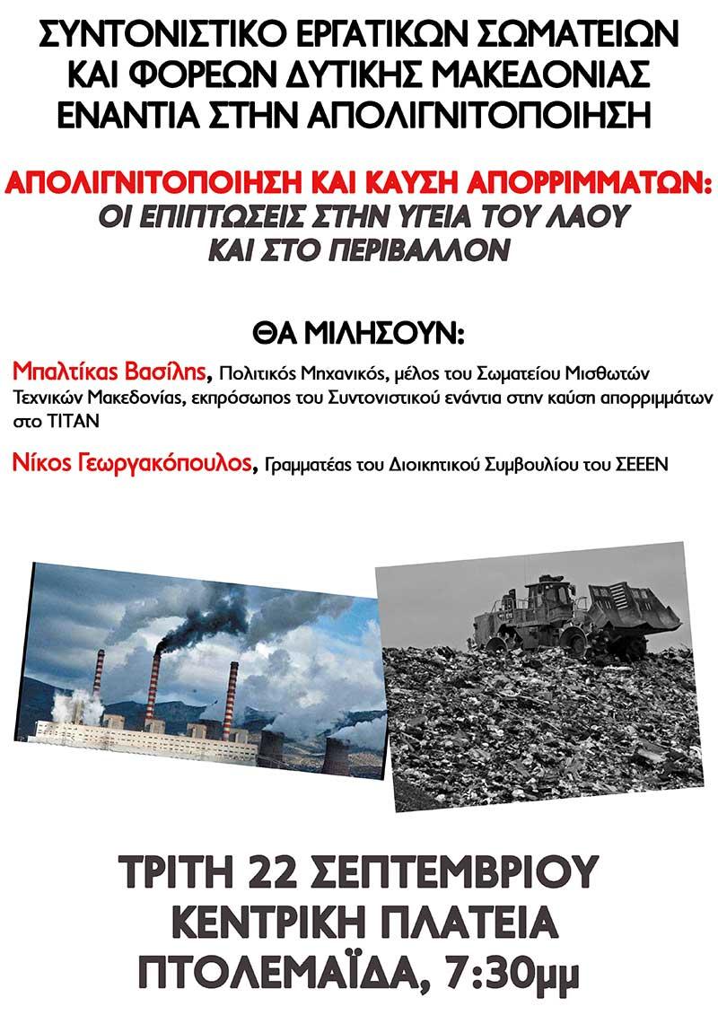 Συντονιστικό Εργατικών Σωματείων και Φορέων Δ. Μακεδονίας: Εκδήλωση στην πλατεία Πτολεμαΐδας την Τρίτη 22/9 για την καύση απορριμμάτων