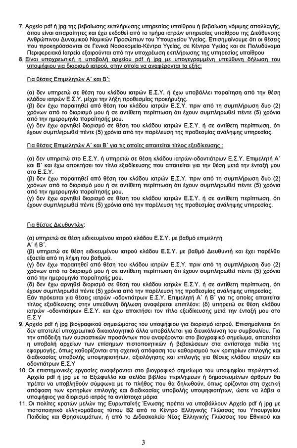ΜΠΟΔΟΣΑΚΕΙΟ:ΠΡΟΚΗΡΥΞΗ ΔΥΟ (2) ΘΕΣΕΩΝ ΕΙΔΙΚΕΥΜΕΝΩΝ ΙΑΤΡΩΝ 17