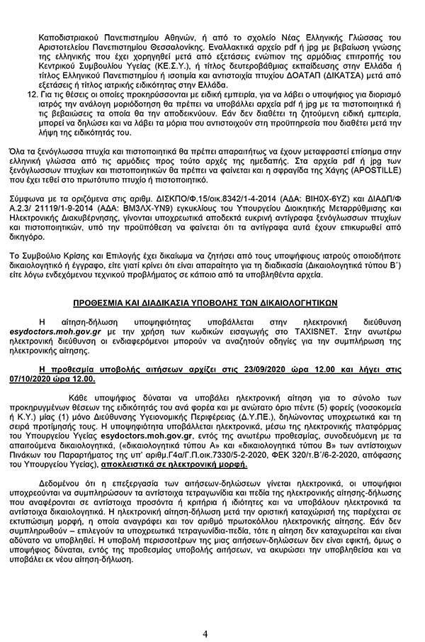 ΜΠΟΔΟΣΑΚΕΙΟ:ΠΡΟΚΗΡΥΞΗ ΔΥΟ (2) ΘΕΣΕΩΝ ΕΙΔΙΚΕΥΜΕΝΩΝ ΙΑΤΡΩΝ 18