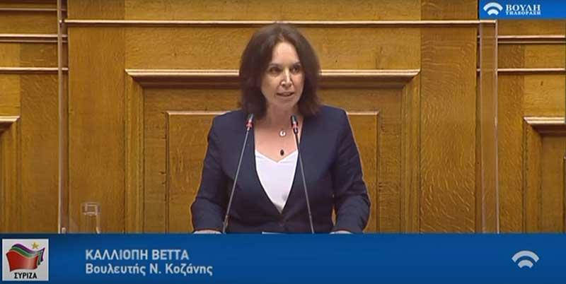 Καλλιόπη Βέττα: Καταστροφική η πολιτική της κυβέρνησης στον Πολιτισμό