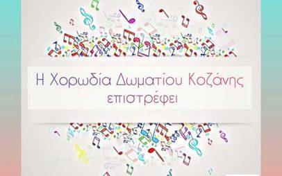 Χορωδία Δωματίου Κοζάνης: Έναρξη φωνητικών εργαστηρίων