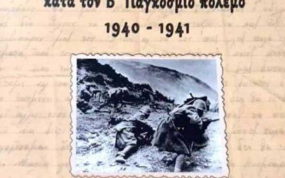 Ο Γιώργος Σούρλας στην παρουσίαση του βιβλίου «Δυτικομακεδόνες πεσόντες κατά τον Β'Παγκόσμιο Πόλεμο»