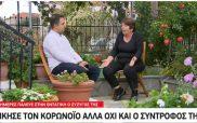 Kα Όλγα από τη Δαμασκηνιά:Νίκησε τον ιό αλλά όχι και ο σύντροφός της