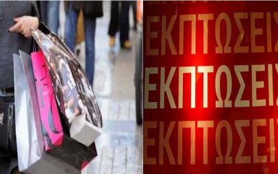 Ανοιχτά τα καταστήματα και τα σούπερ μάρκετ την Κυριακή στην Κοζάνη -Ξεκινούν οι ενδιάμεσες φθινοπωρινές εκπτώσεις