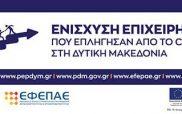 1η τροποποίηση προγράμματος Covid-19 για τη Δυτική Μακεδονία