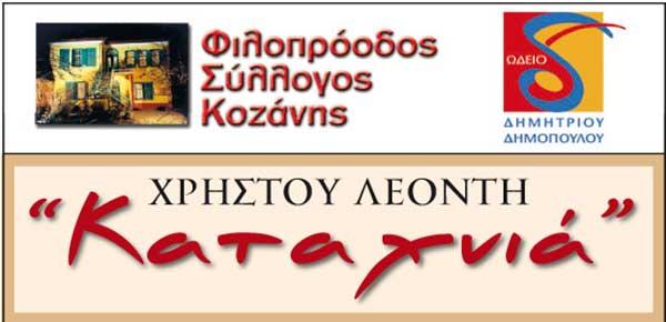 Φιλοπρόοδος Σύλλογος Κοζάνης: Μετάδοση συναυλίας «ΚΑΤΑΧΝΙΑ» Χρήστου Λεοντή
