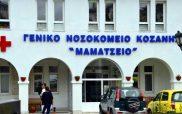 31 επιβεβαιωμένα κρούσματα στο Μαμάτσειο-Τρεις ασθενείς στη ΜΕΘ