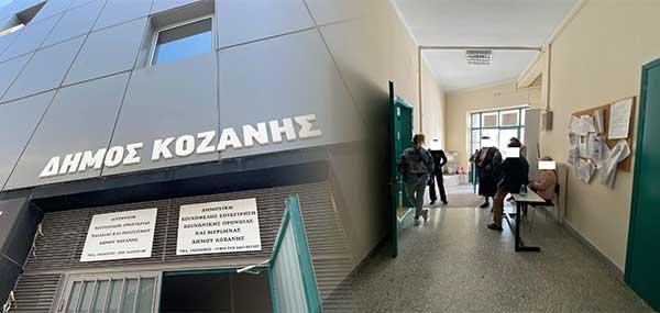 Δήμος Κοζάνης: Αρνητικά όλα τα rapid tests των εργαζομένων στο κτήριο της οδού Αργυροκάστρου