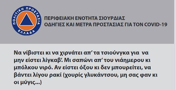 Περιφερειακή Ενότητα Σουρδίας: Οδηγίες και μέτρα προστασίας για τον Covid-19