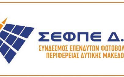 ΣΕΦΠΕ: Νέο πρόγραμμα ανάπτυξης ΦΒ σταθμών στη Δυτική Μακεδονία
