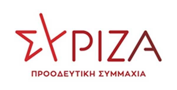 ΣΥΡΙΖΑ: Οι κυβερνητικοί βουλευτές και η Περιφέρεια θα πρέπει επιτέλους να αναλάβουν τις ευθύνες τους