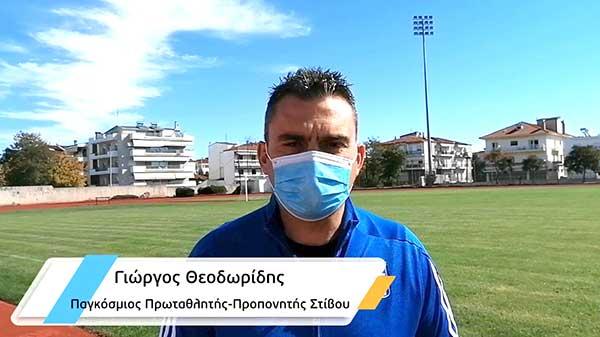 Δήμος Κοζάνης: Και ο Κοζανίτης Γιώργος Θεοδωρίδης Παγκόσμιος Πρωταθλητής Στίβου στην καμπάνια ευαισθητοποίησης για τον κορωνοϊό