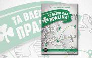 Τα βλέπω όλα πράσινα στην Κοζάνη!-Το νέο βιβλίο του Άγγελου Σκλαβουνάκη με αναφορά σε ομάδες της περιοχής