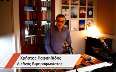 Δήμος Κοζάνης: Το μήνυμα του διεθνούς φήμης Κοζανίτη βιμπραφωνίστα Χρήστου Ραφαηλίδη για τον κορωνοϊό