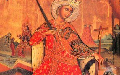 Αγία Αικατερίνη: Μεγάλη γιορτή της ορθοδοξίας σήμερα 25 Νοεμβρίου