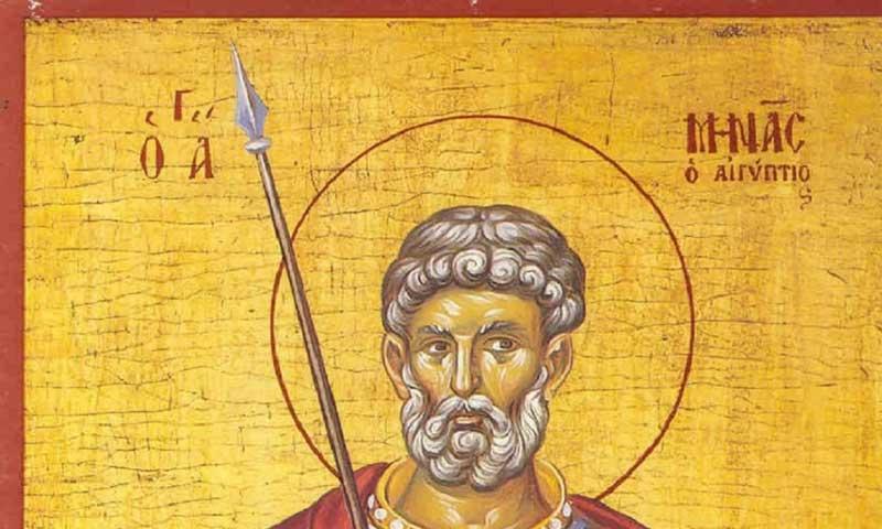 Άγιος Μηνάς ο Μεγαλομάρτυρας: Μεγάλη γιορτή της ορθοδοξίας σήμερα 11 Νοεμβρίου