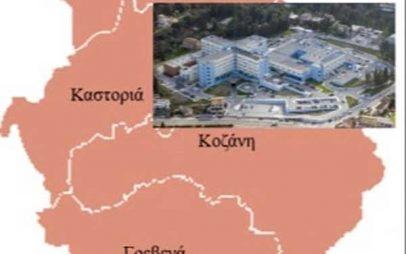 Νοσοκομείο Δ. Μακεδονίας, αναγκαιότητα ή υπερβολή?-Του Αλεξιάδη Παντελή