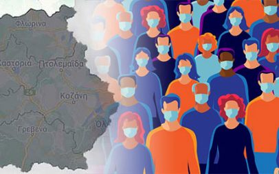 Η κατανομή των κρουσμάτων της Τρίτης ανά δήμο στη Δυτική Μακεδονία
