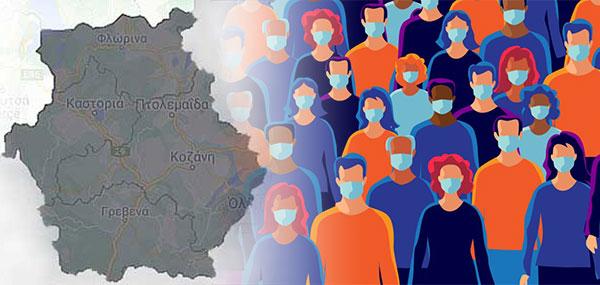 Χρηματοδότηση επιδημιολογικής μελέτης στη Δυτική Μακεδονία – Στο περιφερειακό συμβούλιο το θέμα της πανδημίας