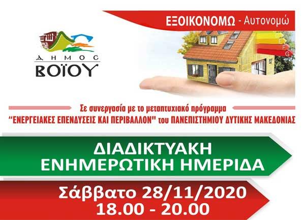 Ο Δήμος Βοΐου και το Πανεπιστήμιο Δυτικής Μακεδονίας οργανώνουν διαδικτυακή ημερίδα με θέμα «Εξοικονομώ -Αυτονομώ»