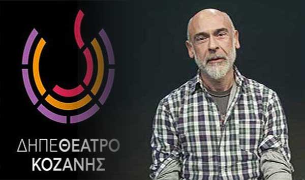 Παρατείνεται για έξι μήνες η θητεία του καλλιτεχνικού διευθυντή του ΔΗ.ΠΕ.ΘΕ. Κοζάνης – H συνεργασία με τις ερασιτεχνικές ομάδες στο διηνεκές