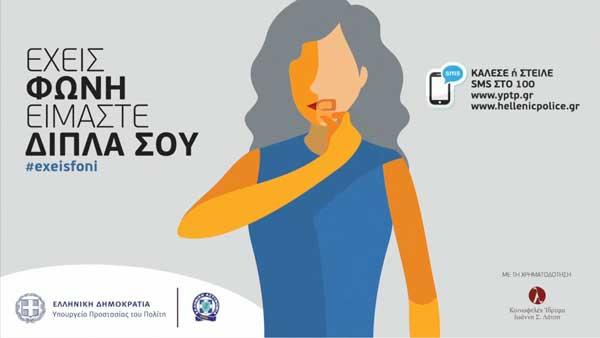 Η Ελληνική Αστυνομία για την Παγκόσμια Ημέρα Εξάλειψης της Βίας Κατά των Γυναικών (video)