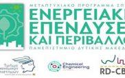 Πανεπιστήμιο Δυτικής Μακεδονίας: Παράλληλες εκδηλώσεις στο πλαίσιο του Προγράμματος Μεταπτυχιακών Σπουδών «Ενεργειακές Επενδύσεις και Περιβάλλον