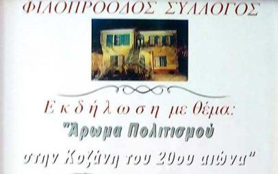 Φιλοπρόοδος Σύλλογος Κοζάνης: Μετάδοση εκδήλωσης «Άρωμα Πολιτισμού στην Κοζάνη του 20ου αιώνα»